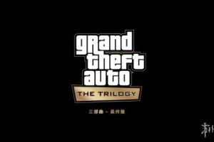 《GTA:三部曲》发售日新爆料:12月7日推出实体版游戏